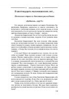 Document-page-119