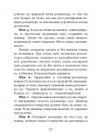 Document-page-228