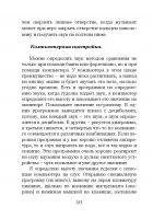 Document-page-254