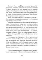 Document-page-104