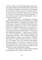Document-page-105