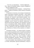 Document-page-121
