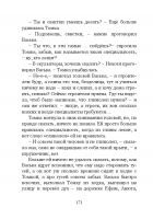 Document-page-172