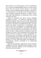 Document-page-176