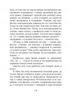 Document-page-179