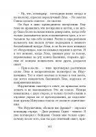 Document-page-193