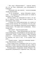 Document-page-201