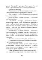 Document-page-207