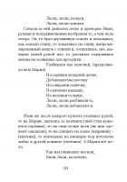 Document-page-235