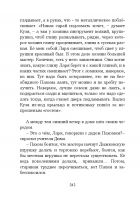 Document-page-243