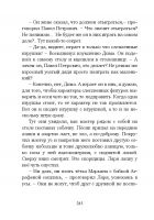 Document-page-246