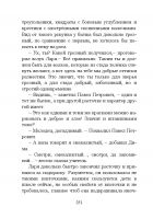 Document-page-252