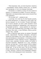Document-page-259
