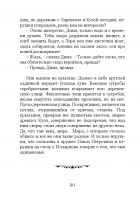 Document-page-262