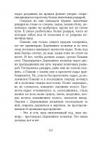 Document-page-213