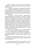 Document-page-220