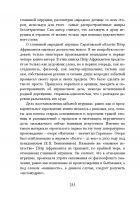 Document-page-236
