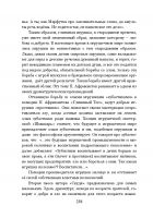 Document-page-239
