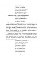 Document-page-242