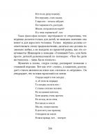 Document-page-245