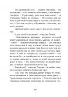 Document-page-110