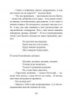 Document-page-141