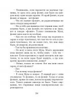 Document-page-237