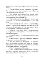 Document-page-258