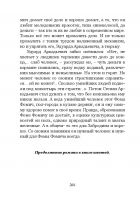 Document-page-267