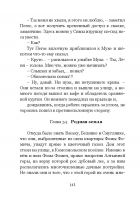 Document-page-144