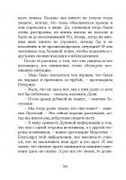 Document-page-241