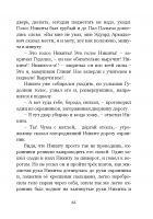 Document-page-067