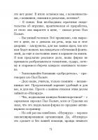 Document-page-074