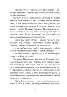 Document-page-076