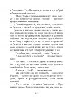 Document-page-142