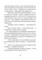 Document-page-143