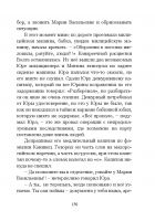 Document-page-151