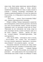 Document-page-159