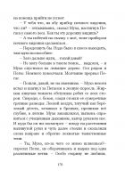 Document-page-171