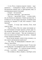 Document-page-173