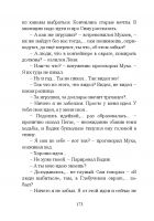 Document-page-174