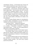 Document-page-175