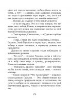 Document-page-177