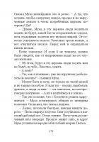 Document-page-180