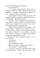 Document-page-184