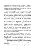 Document-page-187