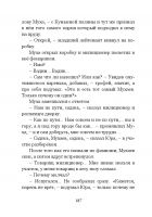 Document-page-188