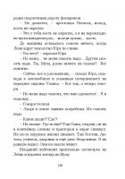 Document-page-191