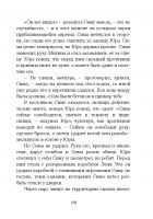 Document-page-197