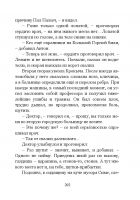 Document-page-203
